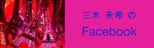 facebook, 三木未希