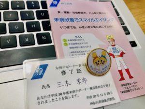 コーチング, コーチ, 三木未希, なりたい自分になる, 企業コーチング, 未病サポーター, 神奈川県
